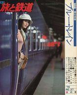 旅と鉄道 1978年 春の号