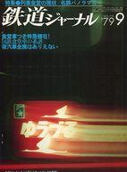 鉄道ジャーナル 1979年9月号 NO.151
