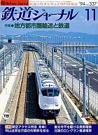 鉄道ジャーナル 1994/11 No.337