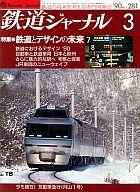 鉄道ジャーナル 1990/3 No.281