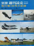別冊 週刊読売 1970年4月号