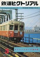鉄道ピクトリアル 1980年3月号