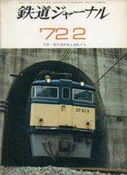鉄道ジャーナル 1972年2月号