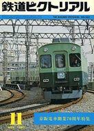鉄道ピクトリアル 1980年11月号 No.382