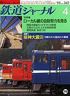 鉄道ジャーナル 1995/4 No.342