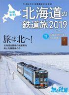 付録付)応援宣言!北海道の鉄道旅