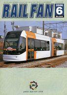 RAILFAN 2006/6 No.644 レールファン