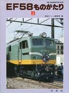 EF58ものがたり (上)