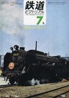 鉄道ピクトリアル 1966年7月号 No.185