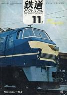 鉄道ピクトリアル 1966年11月号 No.190