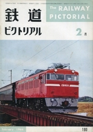 鉄道ピクトリアル 1966年2月号 No.180