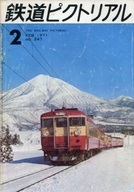 鉄道ピクトリアル 1971年2月号 No.247