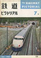 ランクB)鉄道ピクトリアル 1964年7月号