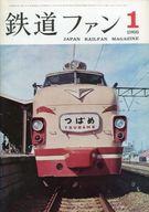 付録無)鉄道ファン 1966年1月号