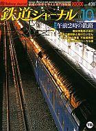 鉄道ジャーナル 2000/10 No.408