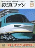付録付)鉄道ファン 1996/9 No.425(別冊付録1点)