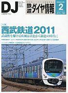 鉄道ダイヤ情報 2011/2 No.322