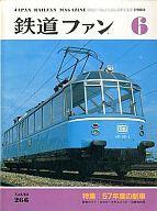 鉄道ファン 1983/6 NO.266