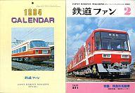 付録付)鉄道ファン 1984/2 NO.274(別冊付録1点)