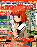 DVD付)GameWaveDVD Vol.15
