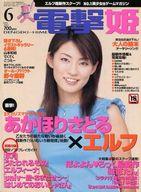 付録付)電撃姫 2002/06(別冊付録1点)