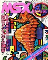 ランクB)MSX MAGAZINE 1987年4月号