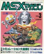 ランクB)MSX magazine 1989年3月号