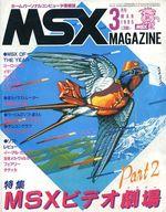 MSX Magazine 1985年3月号