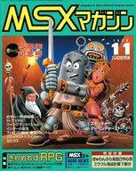 付録無)MSX magazine 1988年11月号