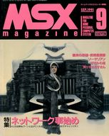 MSX magazine 1991年9月号