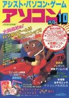 アソコン No.10