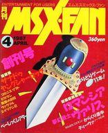 ランクB)MSX・FAN 1987年4月号 創刊号 エムエスエックス・ファン