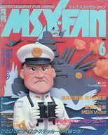 ランクB)MSX・FAN 1991年6月号