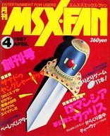 MSX・FAN 1987年4月号 創刊号 エムエスエックス・ファン
