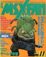 MSX・FAN 1988/11