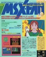 付録無)MSX・FAN 1994年6・7月号