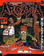 セット)月刊アルカディア 2000年 10冊セット