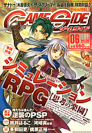 GAME SIDE 2007/6 Vol.06 ゲームサイド