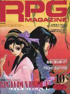 付録無)RPGマガジン 1992年10月号 No.30