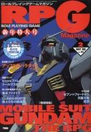 付録無)RPGマガジン 1997年2月号 No.82