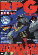 付録付)RPGマガジン 1997年2月号 No.82