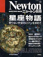 Newton別冊 星座物語 1992/12