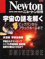 Newton別冊 宇宙の謎を解く ビッグバンからブラックホールまで 1994/9