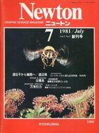 Newton 1981年7月号 ニュートン