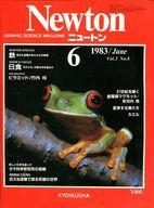 Newton 1983年6月号 ニュートン