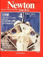 Newton 1984年4月号 ニュートン