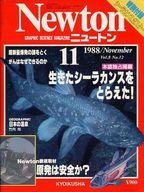 付録付)Newton 1988/11 ニュートン(別冊付録1点)