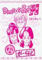 <<ドラゴンボール>> DRAGON BALL H まぐわい  / リハビリテーション
