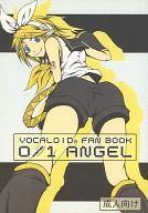 <<ボーカロイド>> 0/1 ANGEL / 烏合ノ衆
