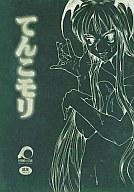 <<ヴァンパイアハンター&セイバー>> てんこモリ / PORNO STAR